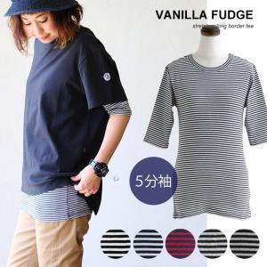 五分袖 カットソー クルーネック スパンフライス 袖口 VF 刺繍 ボーダー (バニラファッジ) Vanilla fudge 春 夏 40代 50代|paty