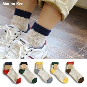 ソックス 靴下 カラー ネップ 3面切り替え 配色切替 コットン アクリル  ヘンプ (マウナケア) Mauna Kea|paty