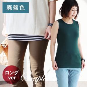 タンクトップ ロング丈  胸元 が 見えない カバーネック  綿100% 廃盤色 インナー レディース Souple|paty