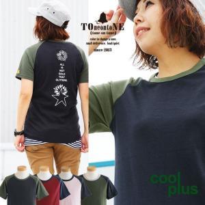 半袖 Tシャツ カットソー ラグラン 配色切り替え プリント スター 星 吸湿 速乾 COOL PLUS  (トーン) TOneontoNE 40代 50代|paty