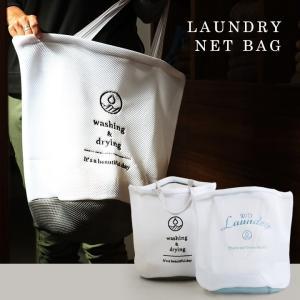 W/D ランドリーネット バッグ 鞄 BAG 洗濯 ネット トラベルバッグ 持ち手付き 旅行 コインランドリー