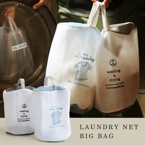 W/D ランドリーネット 筒型 バッグ 鞄 BAG 洗濯 ネット トラベルポーチ 持ち手付き 旅行 コインランドリー 洗濯ネット 立体型