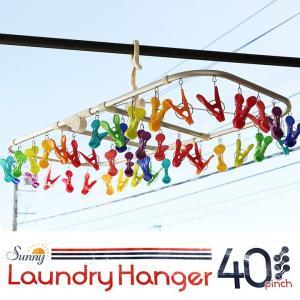 SUNNY RAINBOW ランドリーハンガー 40ピンチ 洗濯ばさみ 40個 ハンガー ポップ アルミ製 レインボーカラー レディース メンズ