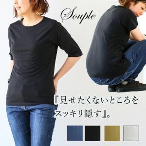 カットソー 五分袖 ロング丈 「胸元 が 見えない カバー Uネック」 綿100% Souple レディース paty