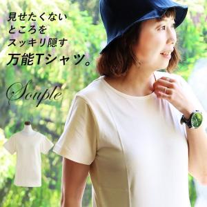 Tシャツ 半袖 ロング丈 「胸元 が 見えない カバー Uネック」 綿100% 無地 Souple レディース 夏 おしゃれ paty