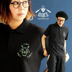 ポロシャツ リブ衿 虎 プリント  COOL NICE PLUS  消臭テープ UV 紫外線 形状安定 OAR'S レディース メンズ(シャツ・ポロ割)|paty