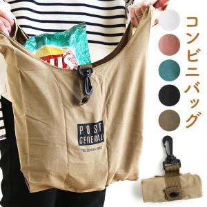 バッグ エコバッグ コンビニバッグ ショッピングバッグ レジ袋 折り畳み パッカブル ナスカン付き ポリエステル 約8L メンズ レディース|PATY