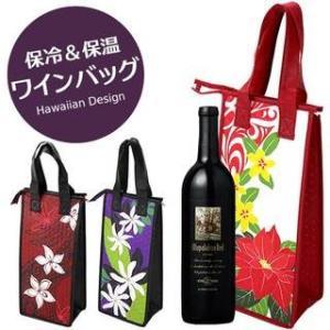 保温 ワインバッグ S シングル 1本用 fsit-bag-keep-wine1|pauskirt