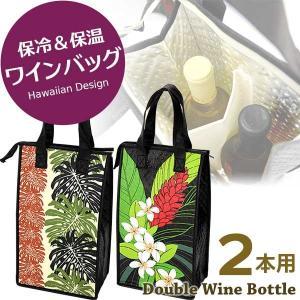 保温 ワインバッグ W ダブル 2本用 fsit-bag-keep-wine2|pauskirt