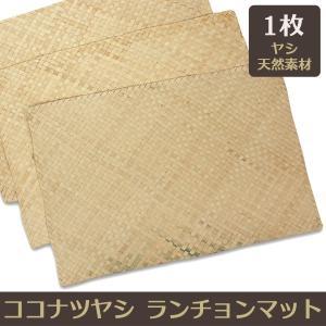 ココナツヤシ ランチョンマット 天然素材 キッチン雑貨|pauskirt