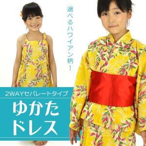 ハワイアン柄 2WAY キッズ浴衣 既製品 ゆかた 子供用|pauskirt