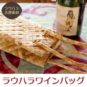 ラウハラ シングル ワインバッグ lauhala wine bag|pauskirt