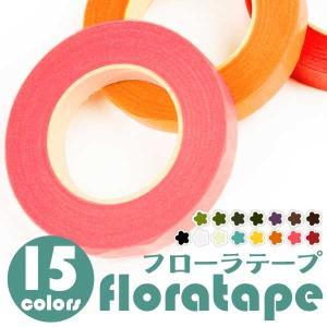 フローラテープ 選べるカラー 15色 【メール便可】|pauskirt