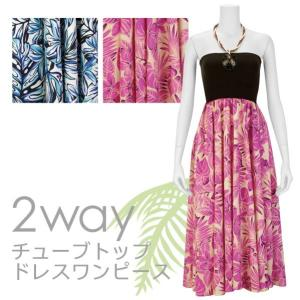 2wayチューブトップドレス ワンピース 51009|pauskirt