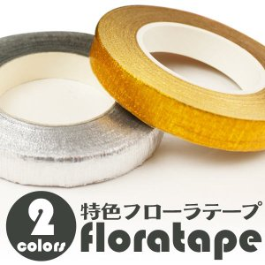 フローラテープ 選べる特色カラー 2色 【メール便可】|pauskirt