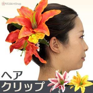 フラダンス ヘアクリップ 2輪のリリー 百合 造花 髪飾り hlac-hairclip-7w pauskirt