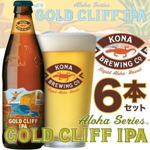 コナビール ゴールドクリフ 6本セット ハワイアンビール drnk-beer pauskirt
