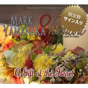 A Gift of the Heart / Mark Yamanaka & Kupaoa クーパオア直筆サイン入り 【メール便可】 マーク ヤマナカ|pauskirt