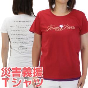 義援Tシャツ◆平成30年 災害義援Tシャツ レディース 半袖 4色 【メール便可】 pauskirt