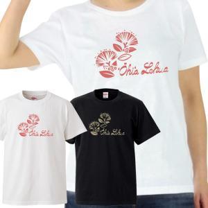 Tシャツ レディース キッズ 半袖 カラバリ オヒアレフア フラダンス【メール便可】 pauskirt