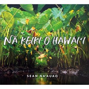 Na Keiki O Hawai'i / Sean Na'auao - ナー・ケイキ・オ・ハワイ / ショーン・ナアウアオ 【メール便可】|pauskirt