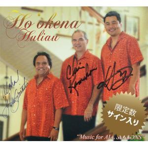【直筆サイン入り】Huliau / Ho'okena - フリアウ / ホオケナ 輸入盤 【メール便可】|pauskirt