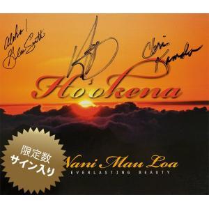 【直筆サイン入り】Nani Mau Loa - Everlasting Beauty / Ho'okena - ナニ・マウ・ロア / ホオケナ 輸入盤 【メール便可】|pauskirt