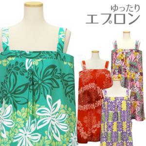 ゆったりエプロン ハワイアン柄 大きめサイズ 日本製 aprn-APY 【メール便可】|pauskirt