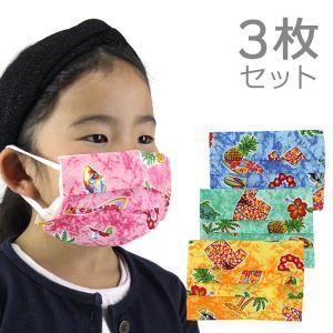 マスク生活応援◇マスクカバー 子供用 3枚セット 日本製 mask-cvr-kd 【メール便可】|pauskirt