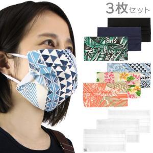 マスク生活応援◇マスクカバー 3枚セット 日本製 mask-cvr 【メール便可】|pauskirt