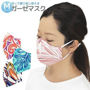 マスク生活応援◇ガーゼマスク 洗って繰り返し使える 立体布マスク Mサイズ 日本製 mask-gauze 【メール便可】 pauskirt