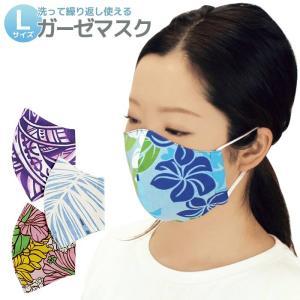 マスク生活応援◇ガーゼマスク 洗って繰り返し使える 立体布マスク Lサイズ 日本製 mask-gauze 【メール便可】 pauskirt