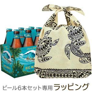 ビール6本セット専用 ハワイアン柄マチ付きあずま袋ラッピング 単品購入不可 drnk-beer-op pauskirt