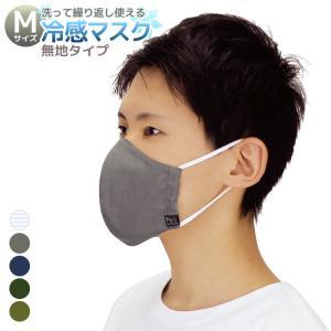 マスク生活応援◇ひんやり冷感 洗って繰り返し使える 立体布マスク 無地カラー Mサイズ 日本製 mask-knit-sld 【メール便可】 pauskirt