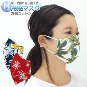 マスク生活応援◇ひんやり冷感 洗って繰り返し使える 立体布マスク 外側コットン Mサイズ 日本製 mask-knit 【メール便可】 pauskirt