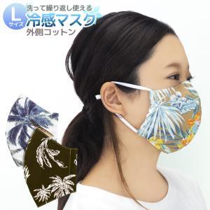 マスク生活応援◇ひんやり冷感 外側コットン 洗って繰り返し使える 立体布マスク 外側コットン Lサイズ 日本製 mask-knit 【メール便可】 pauskirt