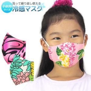 マスク生活応援◇ひんやり冷感 子供用サイズ 洗って繰り返し使える 立体布マスク 内側無地 日本製 mask-knit-kik 【メール便可】 pauskirt