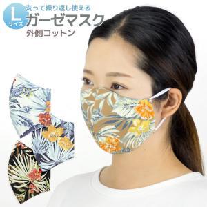 マスク生活応援◇ガーゼマスク 洗って繰り返し使える 立体布マスク Lサイズ 外側コットンプリント 日本製 mask-gz-ct-l 【メール便可】 pauskirt