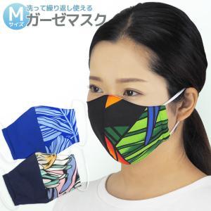 マスク生活応援◇ガーゼマスク 洗って繰り返し使える 立体布マスク Mサイズ バイカラー mask-gz-bc-m 【メール便可】 pauskirt