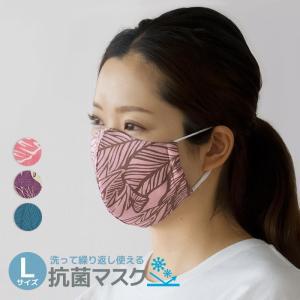 マスク生活応援◇抗菌ガーゼマスク 洗って繰り返し使える 立体布マスク Lサイズ mask-gzab-hf-l 【メール便可】 pauskirt