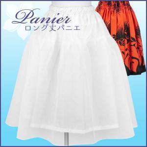 パニエ ロング丈 白 日本製 チュール1段 pannier WHL pauskirt