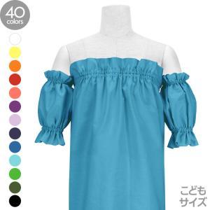 子供用 フラ衣装 袖付きチューブトップ 日本製 カラバリ 選べるカラー 【メール便可】|pauskirt