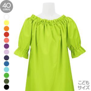 ケイキ 子供 用パフスリーブブラウス 日本製 カラバリ 選べるカラー Yoyaku-P-blouse 予約注文 【メール便可】|pauskirt