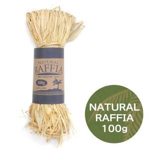 ナチュラル ラフィア ひも 100g 10mm幅 ラッピング レイメイキング ラフィアスカート crft-raffia|pauskirt