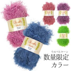 ウルベヒヤーン 限定色 毛糸 50g 【3個までメール便可】|pauskirt