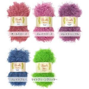 ウルベヒヤーン 限定色 毛糸 50g 【3個までメール便可】|pauskirt|02