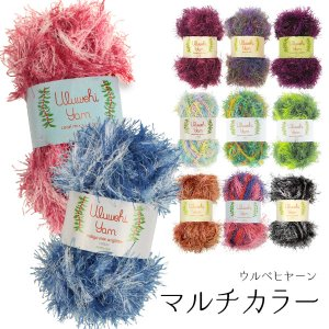 ウルベヒヤーン マルチカラー 毛糸 50g 【3個までメール便可】|pauskirt