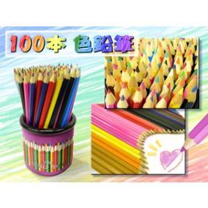 No brand カラフル色鉛筆100本(色鉛筆100本セット・ケース付・お子様に ) pawpawshop