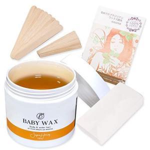 BABY WAX ブラジリアンワックス 脱毛 スターターセット ベビーワックス 初めてのブラジリアンワックス スキンケア…|pawpawshop