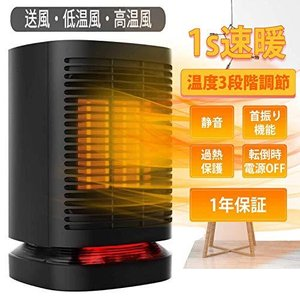 NEXTECH 950W 電気ヒーター セラミックヒーター 首振り 2s速暖 3段階 熱風 自然風 転倒オフ 過熱保護 暖房器具 火災防止 小型 省ス|pawpawshop